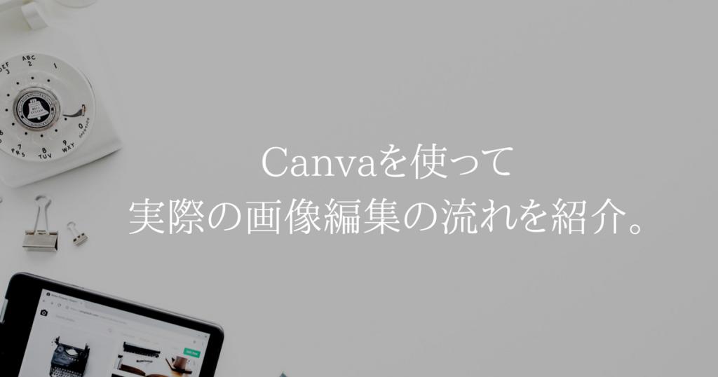 実際にアイキャッチ画像を作りながらCanvaの使い方をご紹介!