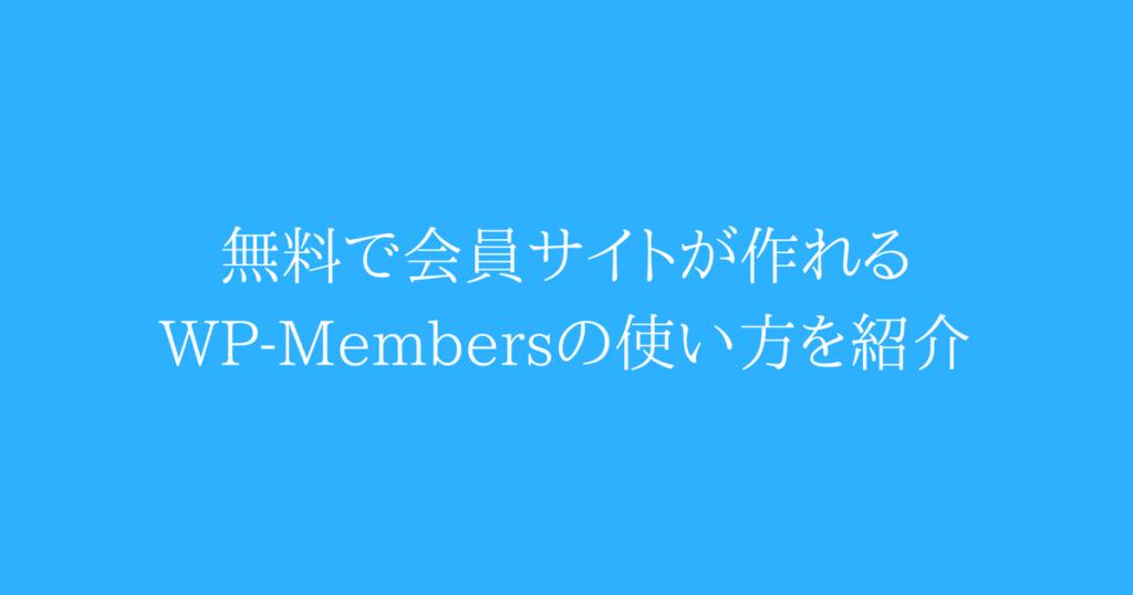 無料で会員サイトが作れるWP-Membersの使い方を紹介