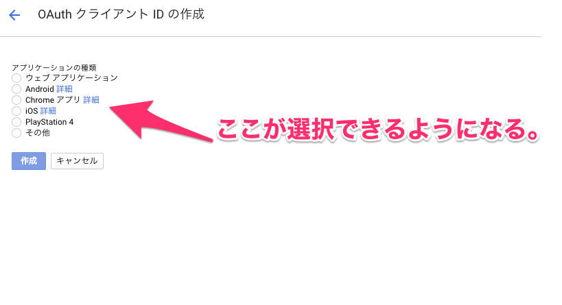 how to cooperate gianism with google information form ギークスグロース