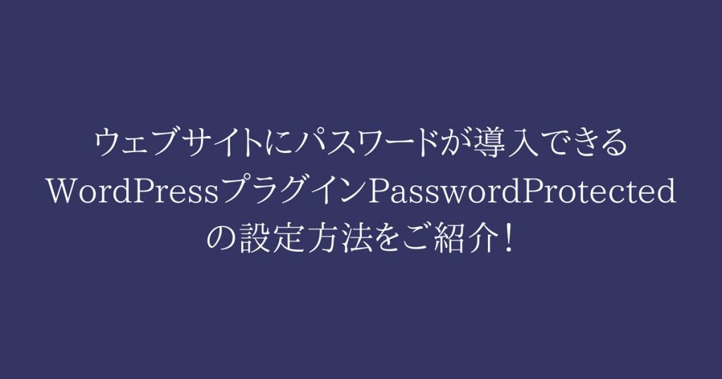 ウェブサイトにパスワードが導入できるwordpressプラグイン