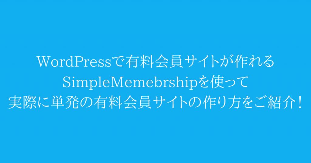 SimpleMembershipを使った単発の有料会員サイトの作り方