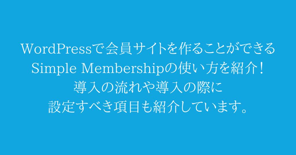 会員サイトが作れるSimpleMembershipの基本的な使い方まとめ
