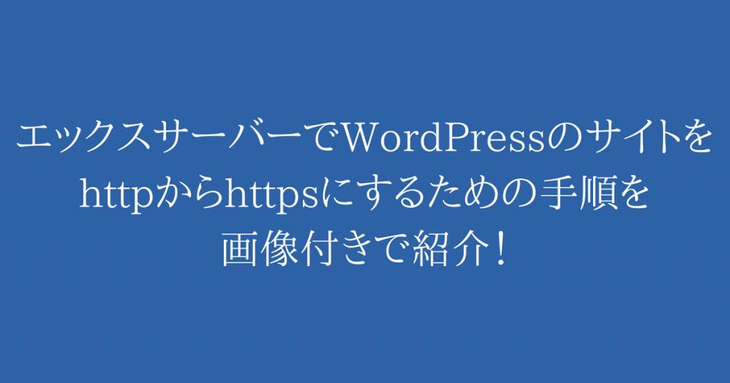 エックスサーバーでWordPressをhttps化するための手順総まとめ